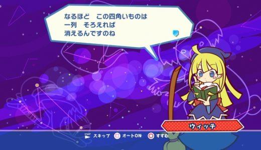 【ぷよぷよテトリス】評価・レビュー