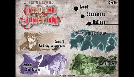 ウェスタン・ビジュアルノベル『DEAD END JUNCTION』 プレイ感想