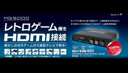 RETRO GAME TO HDMI CONVERTER 「MG5000」レビュー