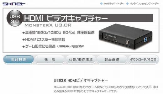 PS4対応キャプチャーボード「MonsterX U3.0R」購入レビュー