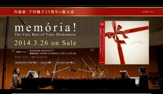memoria! 下村陽子25周年ベストアルバム