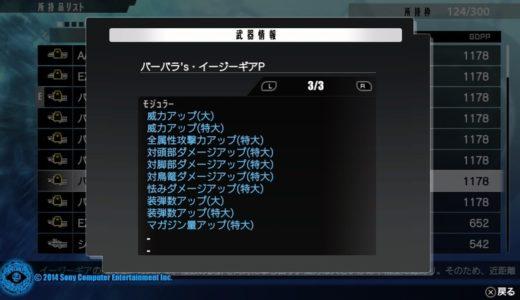 【フリーダムウォーズ】最強武器の作り方 Ver1.20