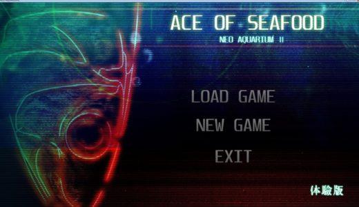 【NEO AQUARIUM 2: ACE OF SEAFOOD】C86 体験版 感想
