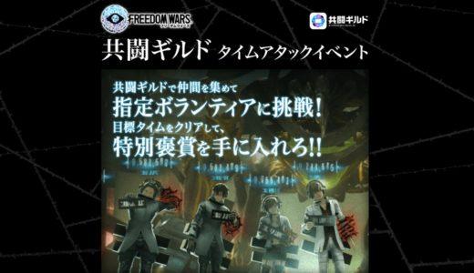 [暫定1位] 共闘ギルド×フリーダムウォーズ タイムアタックイベント 第1回