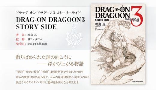【ドラッグ オン ドラグーン3】ストーリーサイド 感想