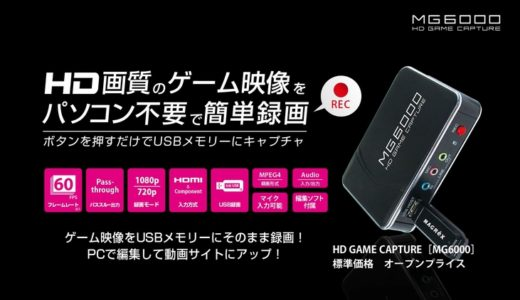 HD GAME CAPTURE [MG6000] レビュー