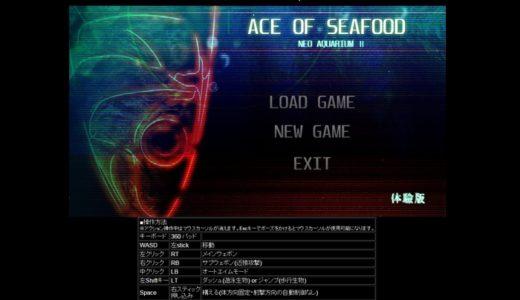 【NEO AQUARIUM 2:ACE OF SEAFOOD】WebPlayer体験版 公開開始