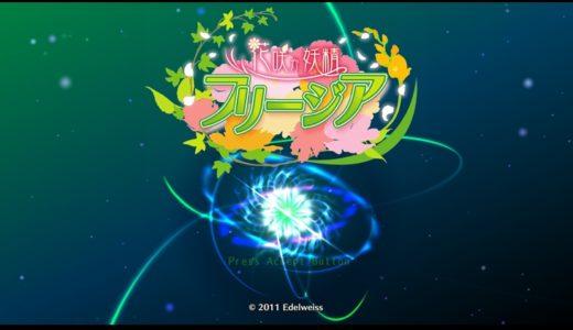 【花咲か妖精 フリージア】評価・レビュー