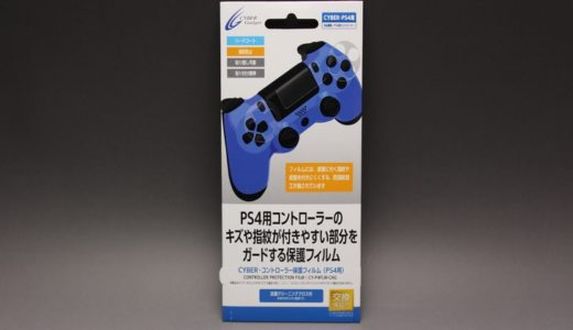 PS4 コントローラー保護フィルム 購入レビュー