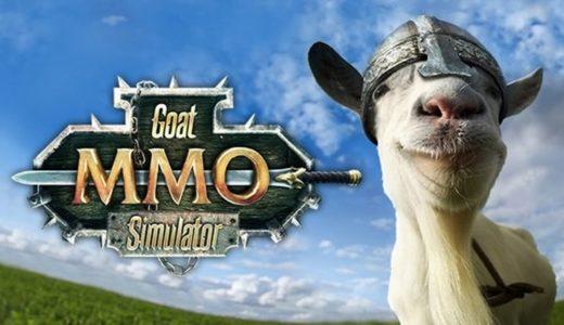 【Goat Simulator】Goat MMO Simulator プレイ感想