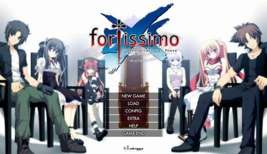 【fortissimo EXS//Akkord:nachsten Phase】評価・レビュー