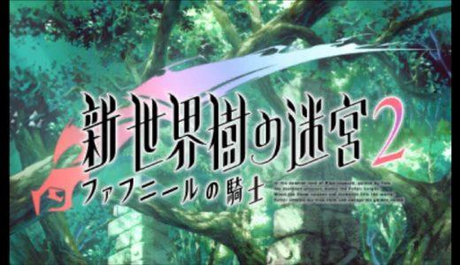 【新・世界樹の迷宮2】評価・レビュー
