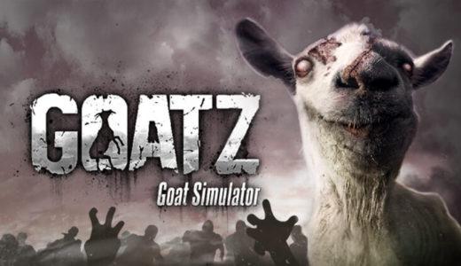 【Goat Simulator:GoatZ】プレイ感想 死んでいるのにサバイバルするカオスなヤギゲー再び