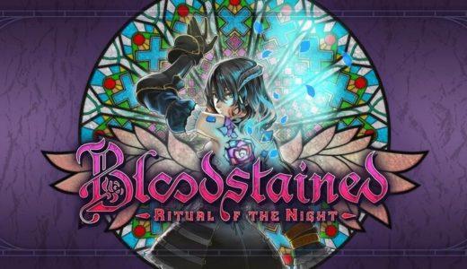【Bloodstained】Kickstarterを支援しました(リワード一覧・支援方法解説付き)