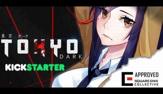 【東京ダーク】Kickstarter ホラーアドベンチャープロジェクト