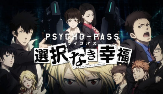 【PSYCHO-PASS サイコパス 選択なき幸福】評価・レビュー