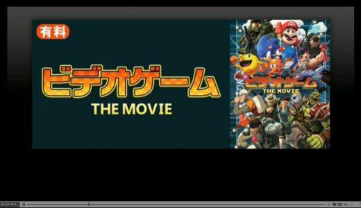 ゲームがもっと好きになる! ドキュメンタリー映画「ビデオゲーム THE MOVIE」