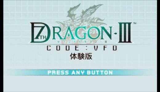 【セブンスドラゴンIII】体験版 プレイ感想 レベルやアイテムなど特典満載