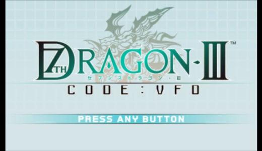 【セブンスドラゴンIII code:VFD】評価・レビュー 良くも悪くも続編作品