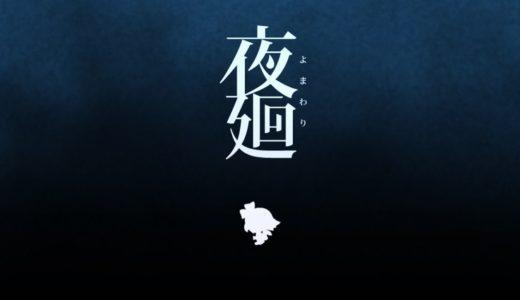 【夜廻】評価・レビュー 短いストーリーと膨大な収集・探索要素