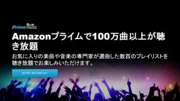 Amazon Prime Musicで聴けるゲーム音楽一覧(掲載アルバム:729枚)[2018年9月30日更新]