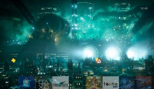 【動画付】FINAL FANTASY VII ミッドガル PS4カスタムテーマ レビュー