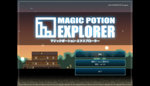 【マジックポーション・エクスプローラー】評価・レビュー 半自動で楽しむ探索RPG