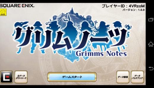 【グリムノーツ】評価・レビュー 童話の世界を旅するアクションRPG