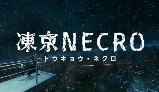 【凍京NECRO】評価・レビュー 18禁ADVとして「1つの完成形」