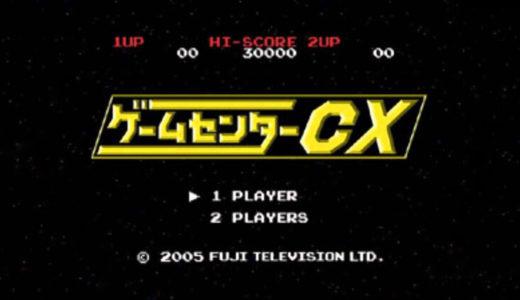 バーチャルコンソール / アーカイブスで遊べる ゲームセンターCX挑戦タイトル