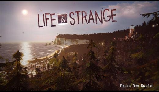 【Life Is Strange(ライフ イズ ストレンジ)】評価・レビュー やり直せても人生は優しくならない