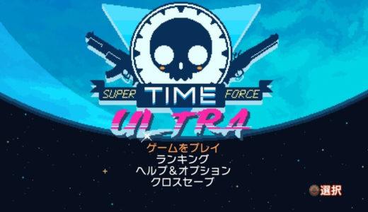 【スーパータイムフォース ULTRA】評価・レビュー 過去の自分と共闘せよ!