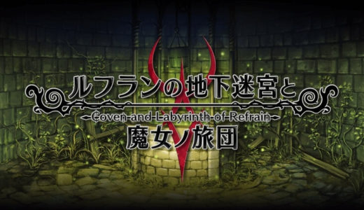 【ルフランの地下迷宮と魔女ノ旅団】評価・レビュー 異彩を放つダンジョンRPG