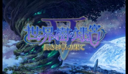 【世界樹の迷宮V】評価・レビュー 正統進化を遂げたシリーズ最新作