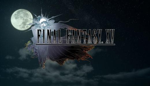 【FINAL FANTASY XV(ファイナルファンタジー15)】評価・レビュー