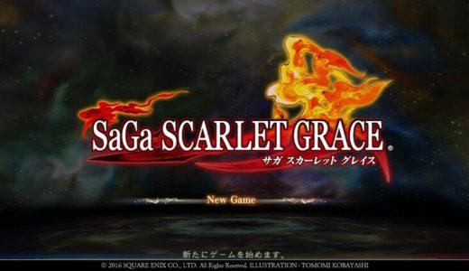 【サガ スカーレット グレイス】評価・レビュー 挑戦しがいのある良作RPG