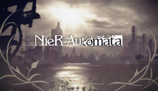 【NieR:Automata(ニーア オートマタ)】評価・レビュー