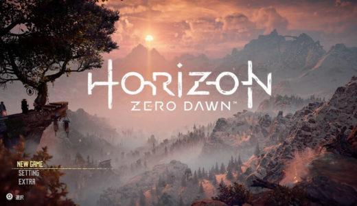 【Horizon Zero Dawn(ホライゾン ゼロ ドーン)】評価・レビュー