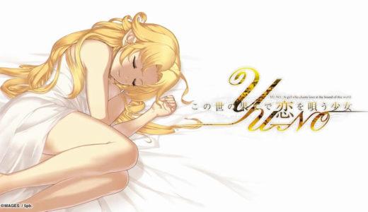 【この世の果てで恋を唄う少女YU-NO】独特のシステムが魅力のSFアドベンチャー