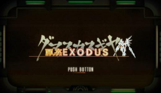 【ダマスカスギヤ 西京EXODUS】評価・レビュー 改悪が目立つロボットハクスラ
