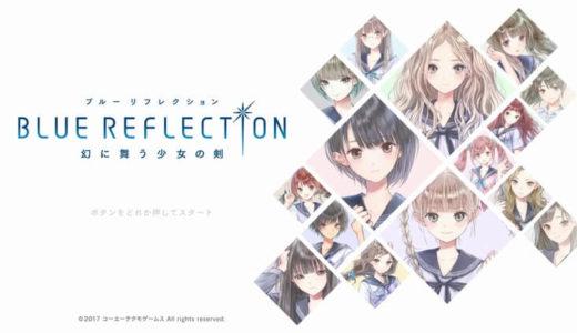 【BLUE REFLECTION(ブルーリフレクション)】評価・レビュー