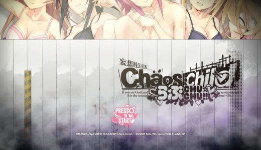 【カオスチャイルド らぶchu☆chu!!】評価・レビュー IFストーリーのような後日談