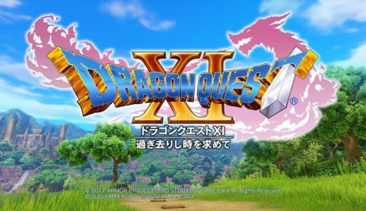 【ドラゴンクエストXI】評価・レビュー 大作としての期待に応えた王道RPG