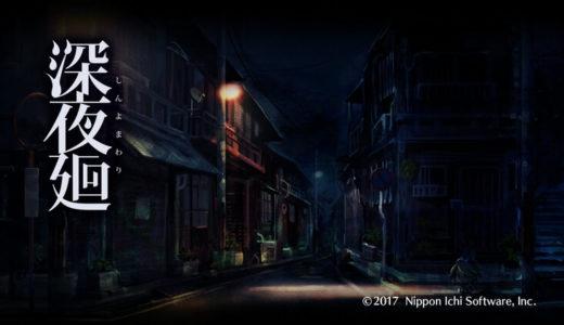 【深夜廻】評価・レビュー どこか懐かしい夜道探索アクション第2弾
