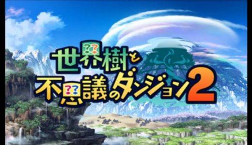 【世界樹と不思議のダンジョン2】評価・レビュー 少し物足りないシリーズ第2弾