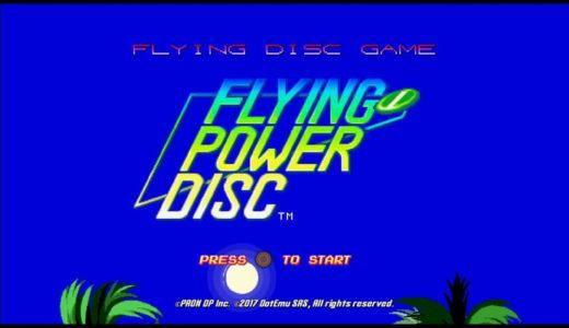 【フライングパワーディスク】評価・レビュー 熱い駆け引きが楽しめるバトルスポーツゲーム