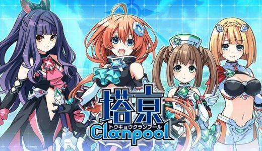 【塔亰Clanpool(トウキョウクランプール)】評価・レビュー 多種多様な育成システムが魅力のDRPG