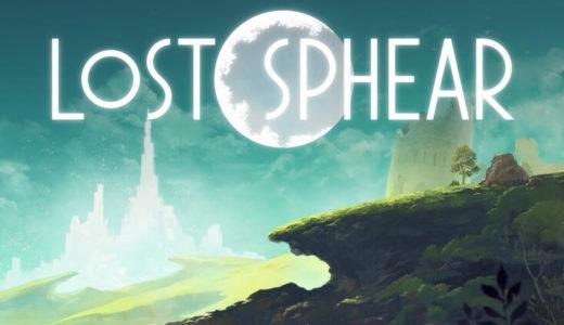 【LOST SPHEAR(ロストスフィア)】評価・レビュー そつなく作り込まれた手堅いRPG