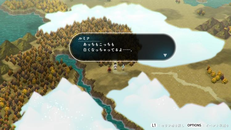 LOST SPHEAR ワールドマップ ロスト現象