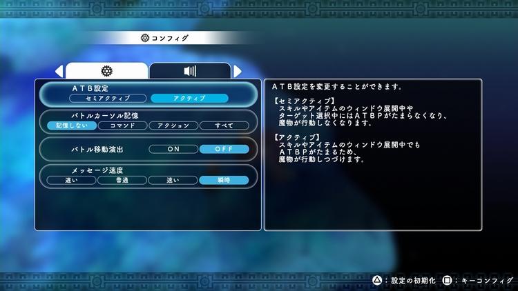 LOST SPHEAR コンフィグ画面(セミアクティブ/アクティブ)